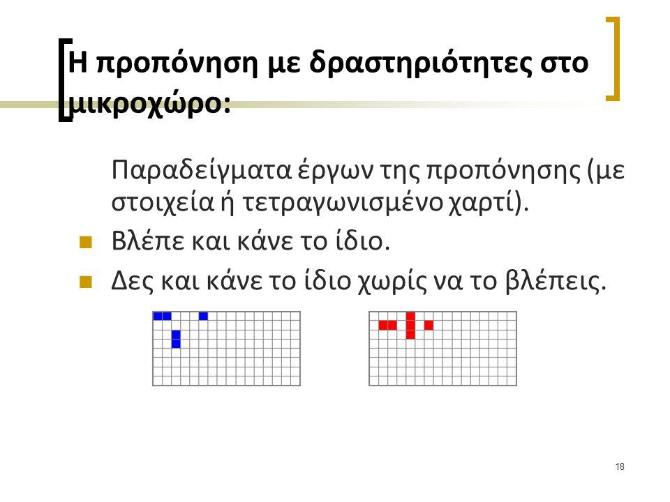 18 Παραδείγματα έργων της προπόνησης (με στοιχεία ή τετραγωνισμένο χαρτί).  Βλέπε και κάνε το ίδιο.  Δες και κάνε το ίδιο χωρίς να το βλέπεις. Η προ