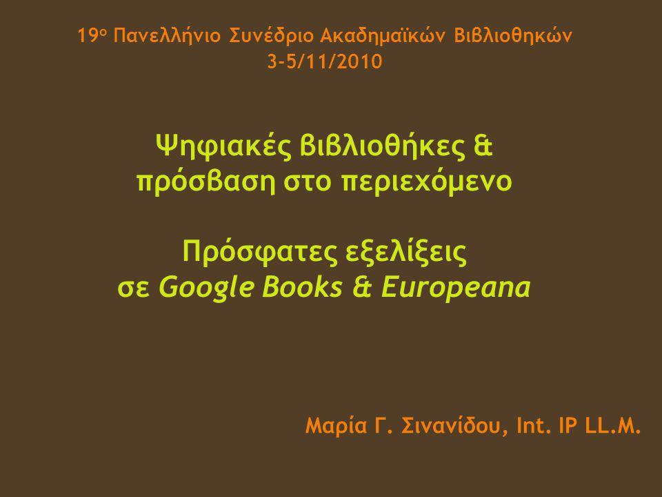 19 ο Πανελλήνιο Συνέδριο Ακαδημαϊκών Βιβλιοθηκών 3-5/11/2010 Ψηφιακές βιβλιοθήκες & πρόσβαση στο περιεχόμενο Πρόσφατες εξελίξεις σε Google Books & Europeana Μαρία Γ.