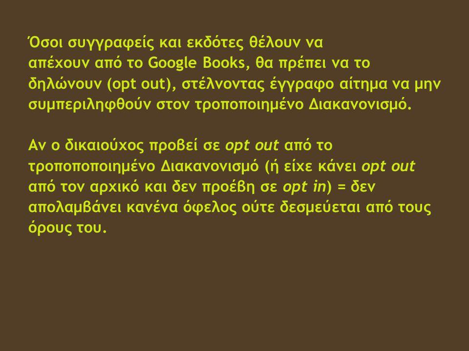 Όσοι συγγραφείς και εκδότες θέλουν να απέχουν από το Google Books, θα πρέπει να το δηλώνουν (opt out), στέλνοντας έγγραφο αίτημα να μην συμπεριληφθούν στον τροποποιημένο Διακανονισμό.