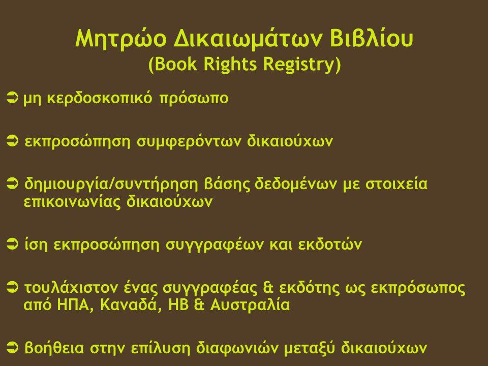 Μητρώο Δικαιωμάτων Βιβλίου (Book Rights Registry)  μη κερδοσκοπικό πρόσωπο  εκπροσώπηση συμφερόντων δικαιούχων  δημιουργία/συντήρηση βάσης δεδομένων με στοιχεία επικοινωνίας δικαιούχων  ίση εκπροσώπηση συγγραφέων και εκδοτών  τουλάχιστον ένας συγγραφέας & εκδότης ως εκπρόσωπος από ΗΠΑ, Καναδά, ΗΒ & Αυστραλία  βοήθεια στην επίλυση διαφωνιών μεταξύ δικαιούχων