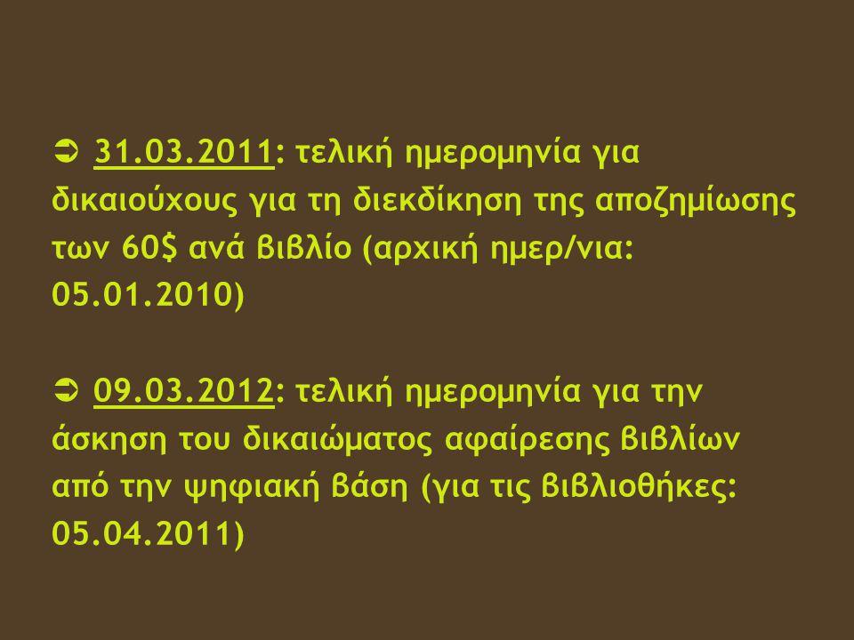  31.03.2011: τελική ημερομηνία για δικαιούχους για τη διεκδίκηση της αποζημίωσης των 60$ ανά βιβλίο (αρχική ημερ/νια: 05.01.2010)  09.03.2012: τελική ημερομηνία για την άσκηση του δικαιώματος αφαίρεσης βιβλίων από την ψηφιακή βάση (για τις βιβλιοθήκες: 05.04.2011)