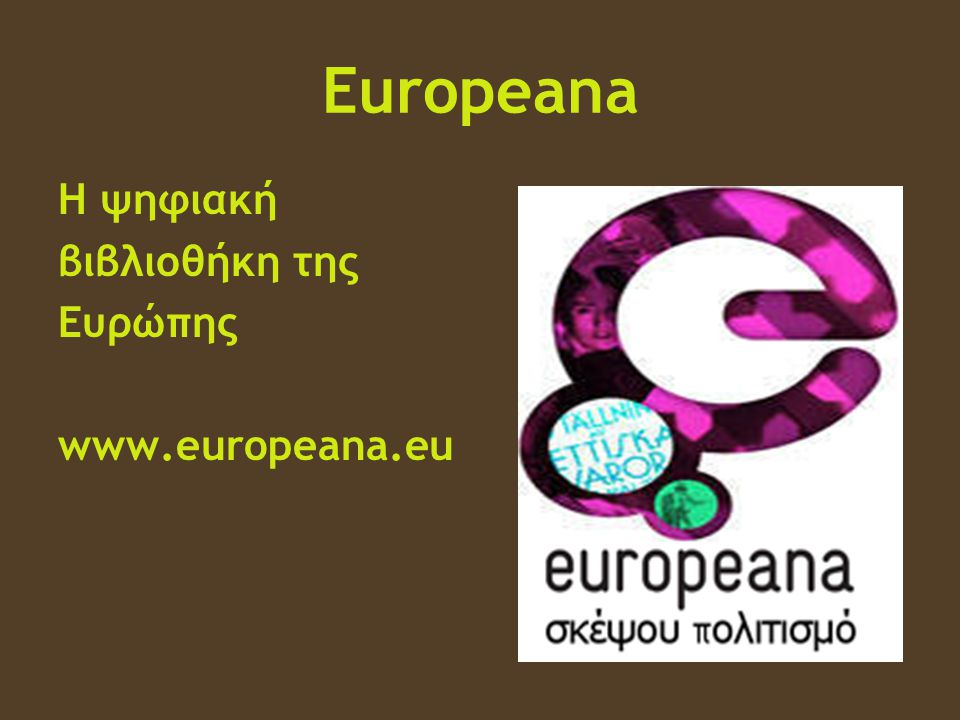 Europeana Η ψηφιακή βιβλιοθήκη της Ευρώπης www.europeana.eu