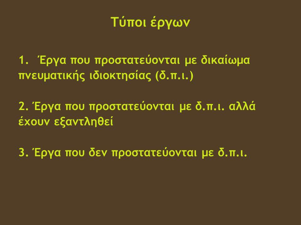 Ευχαριστώ... m.sinanidou@yahoo.com www.opi.gr