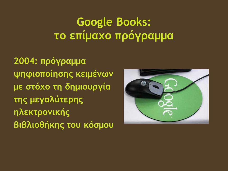 Google Books: το επίμαχο πρόγραμμα 2004: πρόγραμμα ψηφιοποίησης κειμένων με στόχο τη δημιουργία της μεγαλύτερης ηλεκτρονικής βιβλιοθήκης του κόσμου