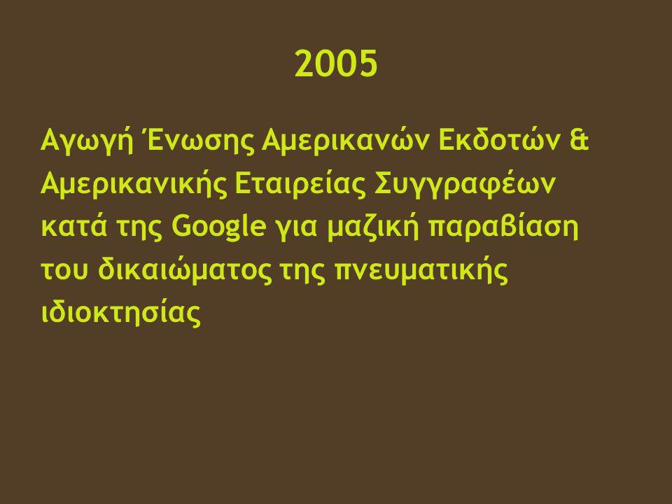 2008 Πρόταση Google στους ενάγοντες για εξωδικαστικό συμβιβασμό (Διακανονισμό) ύψους 125 εκατομμυρίων$ 28.10.2008 Αποδοχή και ανακοίνωση Διακανονισμού 19.11.2009 Κατάθεση τροποποιημένου κειμένου Διακανονισμού και πρόταση για προέγκριση της τροποποιημένης συμφωνίας