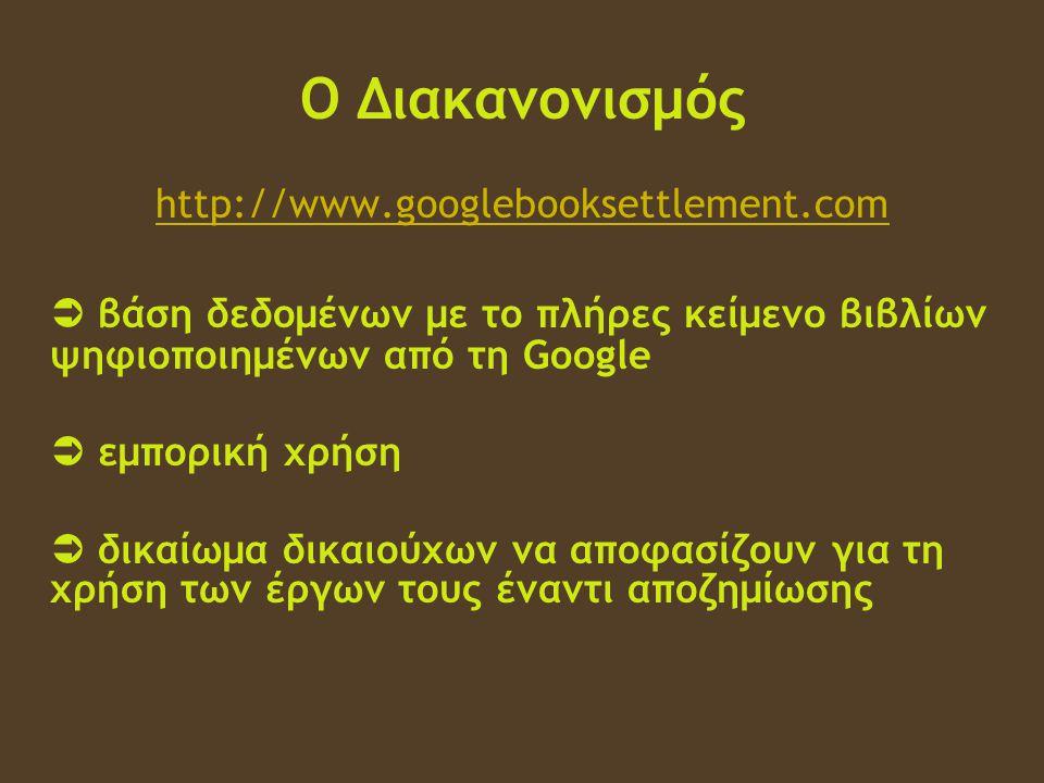Ο Διακανονισμός http://www.googlebooksettlement.com  βάση δεδομένων με το πλήρες κείμενο βιβλίων ψηφιοποιημένων από τη Google  εμπορική χρήση  δικαίωμα δικαιούχων να αποφασίζουν για τη χρήση των έργων τους έναντι αποζημίωσης