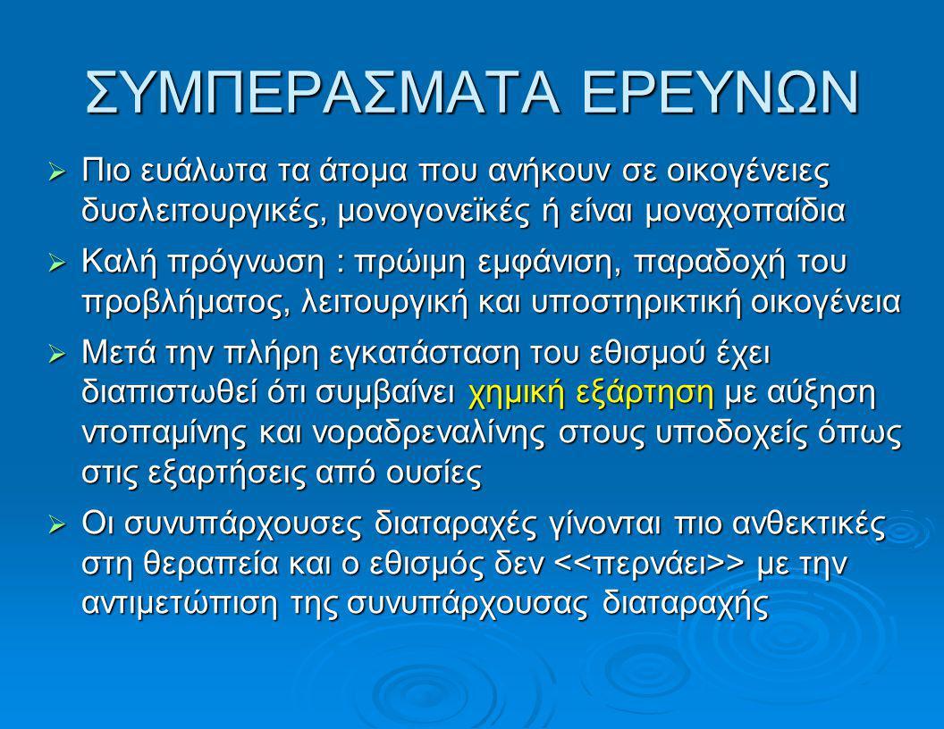 ΕΙΔΙΚΑ ΚΕΝΤΡΑ ΒΟΗΘΕΙΑΣ  Μονάδα Εφηβικής Υγείας στο νοσοκομείο παίδων ΑγλαΪα Κυριακού (Τσίτσικα)  Μονάδα 18 Άνω του Ψ.Ν.Α (και για ενήλικους)  Ελληνική εταιρεία μελέτης της διαταραχής εθισμού στο διαδίκτυο (www.hasiad.gr)  Ελληνικό κέντρο ασφαλούς διαδικτύου (saferinternet.gr)  Γραμμή καταγγελίας παράνομου περιεχομένου (safeline.gr)