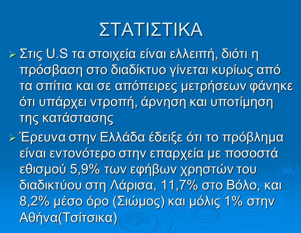 ΣΥΓΚΡΙΣΗ  Στην Ελλάδα μια χώρα με πολύ χαμηλή διείσδυση του διαδικτύου, το ποσοστό εθισμού των εφήβων κρίνεται πολύ υψηλό  Το ίδιο και σε χώρες της Ασίας όπου η διείσδυση του διαδικτύου ήταν κατακλυσμιαία  Αντίθετα η Νορβηγία, χώρα με το υψηλότερο ποσοστό χρηστών στο κόσμο (88%), έχει χαμηλό ποσοστό (1,98%) εφήβων εθισμένων στο διαδίκτυο  Πιθανή εξήγηση: Πρόγραμμα εκπαίδευσης ψηφιακού αλφαβητισμού