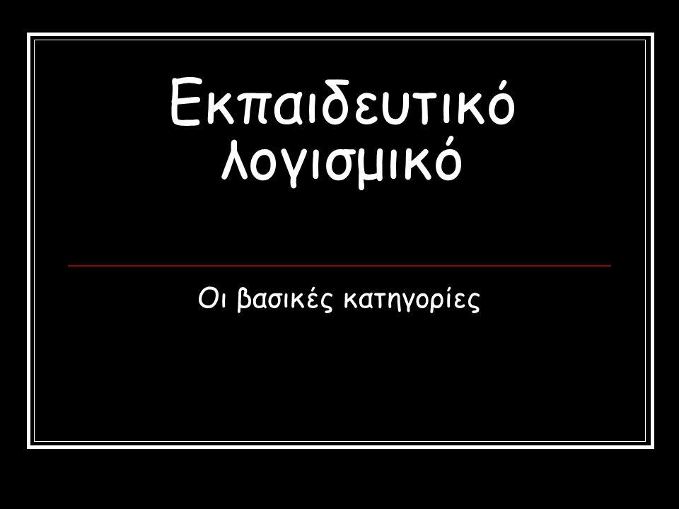 ΣΥΣΤΗΜΑΤΑ ΚΑΘΟΔΗΓΗΣΗΣ ΚΑΙ ΔΙΔΑΣΚΑΛΙΑΣ ΣΥΣΤΗΜΑΤΑ ΚΑΘΟΔΗΓΗΣΗΣ ΚΑΙ ΔΙΔΑΣΚΑΛΙΑΣ ΘΕΩΡΙΑ του ΣΥΜΠΕΡΙΦΟΡΙΣΜΟΥ ΘΕΩΡΙΑ ΕΠΕΞΕΡΓΑΣΙΑΣ της ΠΛΗΡΟΦΟΡΙΑΣ ΛΟΓΙΣΜΙΚΑ ΕΞΑΣΚΗΣΗΣ & ΠΡΑΚΤΙΚΗΣ ΛΟΓΙΣΜΙΚΑ ΚΑΘΟΔΗΓΗΣΗΣ ή ΔΙΔΑΣΚΑΛΙΑΣ ΕΚΠΑΙΔΕΥΤΙΚΑ ΠΑΙΧΝΙΔΙΑ ΛΟΓΙΣΜΙΚΑ ΠΟΛΥΜΕΣΩΝ ΕΜΠΕΙΡΑ ΔΙΔΑΚΤΙΚΑ ΣΥΣΤΗΜΑΤΑ ΝΕΥΡΩΝΙΚΑ ΔΙΚΤΥΑ