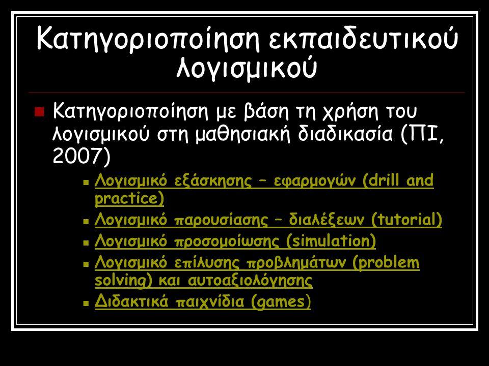 Κατηγοριοποίηση εκπαιδευτικού λογισμικού  Κατηγοριοποίηση με βάση τη χρήση του λογισμικού στη μαθησιακή διαδικασία (ΠΙ, 2007)  Λογισμικό εξάσκησης –