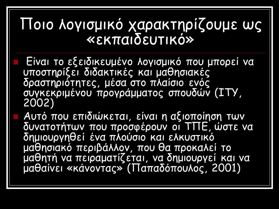 ΘΕΩΡΙΕΣ του ΟΙΚΟΔΟΜΙΣΜΟΥ & Του ΚΟΙΝΩΝΙΚΟΥ ΟΙΚΟΔΟΜΙΣΜΟΥ ΕΦΑΡΜΟΓΕΣ ΥΠΕΡΜΕΣΩΝ ΕΦΑΡΜΟΓΕΣ ΠΡΟΣΟΜΟΙΩΣΗΣ ΕΚΠΑΙΔΕΥΤΙΚΑ ή ΗΛΕΚΤΡΟΝΙΚΑ ΠΑΙΧΝΙΔΙΑ ΛΟΓΙΣΜΙΚΑ ΓΕΝΙΚΗΣ ΧΡΗΣΗΣ ΕΡΓΑΣΤΗΡΙΑ ΒΑΣΙΣΜΕΝΑ ΣΕ ΥΠΟΛΟΓΙΣΤΗ ΣΥΣΤΗΜΑΤΑ ΡΟΜΠΟΤΙΚΗΣ (τύπου LEGO) ΕΦΑΡΜΟΓΕΣ ΜΟΝΤΕΛΟΠΟΙΗΣΗΣ ΕΦΑΡΜΟΓΕΣ ΕΙΚΟΝΙΚΗΣ ΠΡΑΓΜΑΤΙΚΟΤΗΤΑΣ ΣΥΣΤΗΜΑΤΑ ΟΠΤΙΚΟΠΟΙΗΣΗΣ ΣΥΣΚΕΥΕΣ ΣΥΝΔΕΣΗΣ ΜΕ ΤΟ ΠΕΡΙΒΑΛΛΟΝ (ΑΙΣΘΗΤΗΡΕΣ) ΠΡΟΓΡΑΜΜΑΤΙΣΤΙΚΑ ΠΕΡΙΒΑΛΛΟΝΤΑ (τύπου LOGO) ΜΙΚΡΟΚΟΣΜΟΙ σε συγκεκριμένα γνωστικά αντικείμενα ΣΥΣΤΗΜΑΤΑ ΕΝΝΟΙΟΛΟΓΙΚΗΣ ΧΑΡΤΟΓΡΑΦΗΣΗΣ ΠΕΡΙΒΑΛΛΟΝΤΑ & ΣΥΣΤΗΜΑΤΑ ΜΑΘΗΣΗΣ ΜΕΣΩ ΑΝΑΚΑΛΥΨΗΣ ΔΙΕΡΕΥΝΗΣΗΣ και ΟΙΚΟΔΟΜΗΣΗΣ