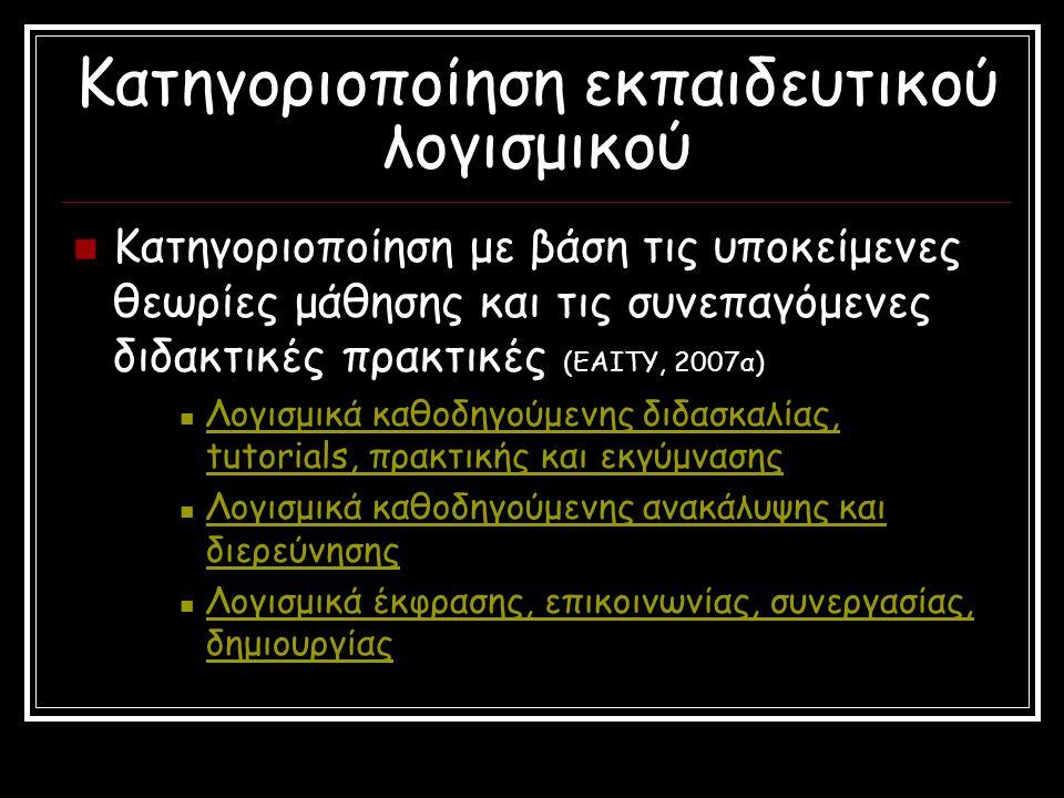 Βιβλιογραφία  ΕΑΙΤΥ (2007α).Επιμορφωτικό υλικό για την εκπαίδευση των επιμορφωτών στα ΠΑΚΕ.