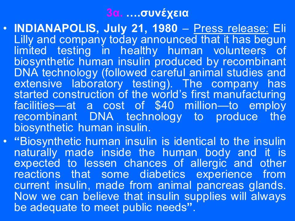 3α. ….συνέχεια •INDIANAPOLIS, July 21, 1980 – Press release: Eli Lilly and company today announced that it has begun limited testing in healthy human