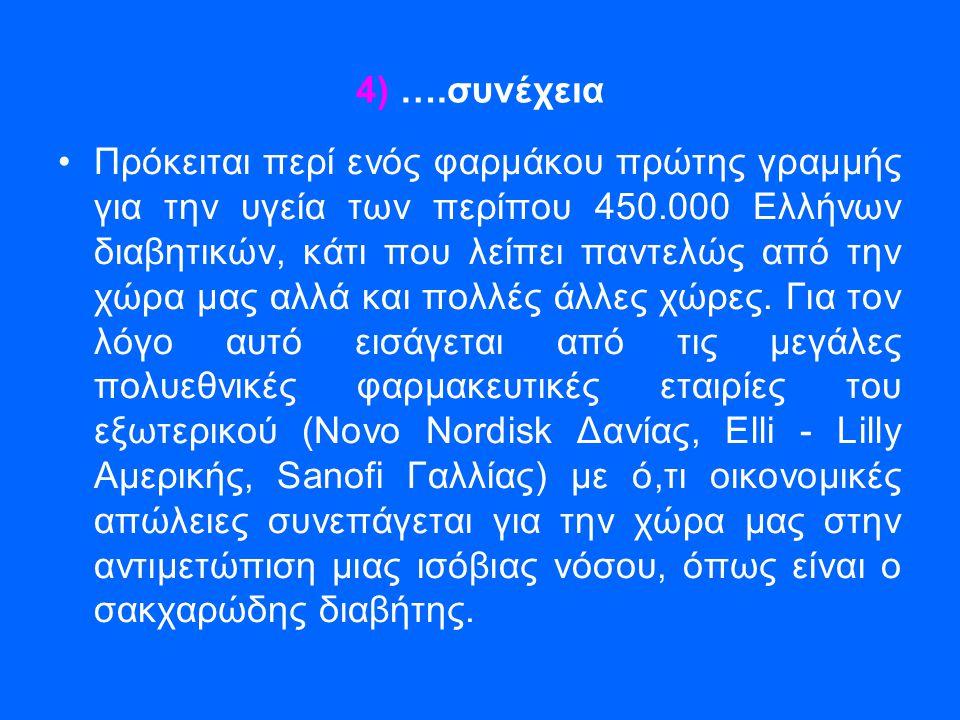 4) ….συνέχεια •Πρόκειται περί ενός φαρμάκου πρώτης γραμμής για την υγεία των περίπου 450.000 Ελλήνων διαβητικών, κάτι που λείπει παντελώς από την χώρα
