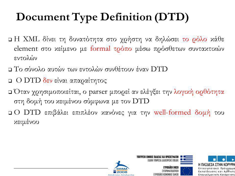 16 Document Type Definition (DTD)  H XML δίνει τη δυνατότητα στο χρήστη να δηλώσει το ρόλο κάθε element στο κείμενο με formal τρόπο μέσω πρόσθετων συ