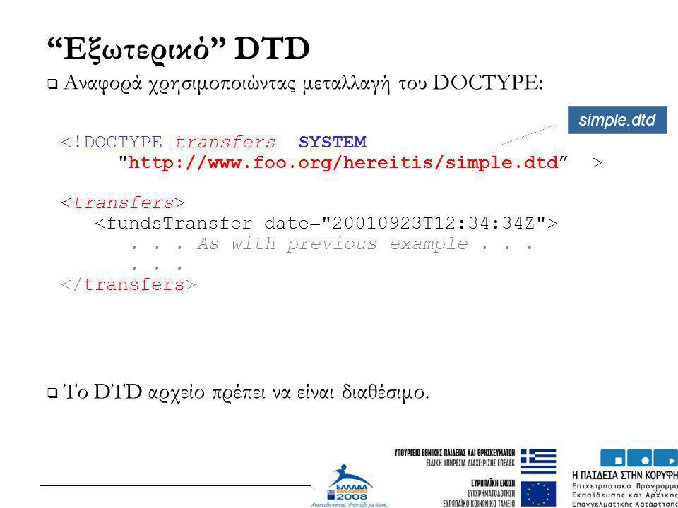 """27 """"Εξωτερικό"""" DTD <!DOCTYPE transfers SYSTEM"""