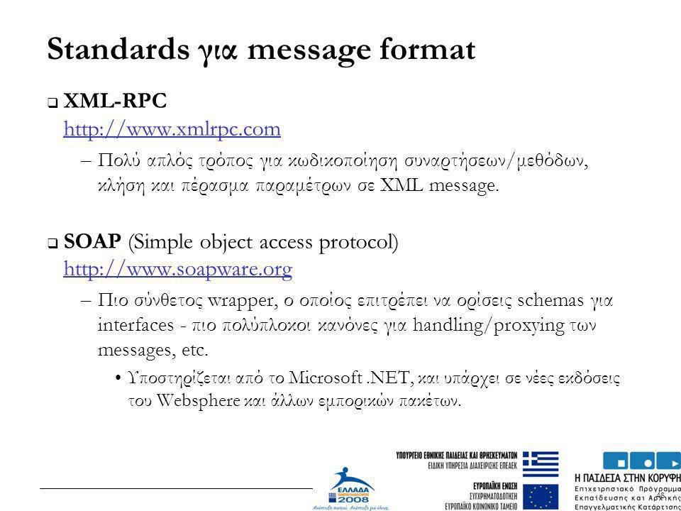 46 Standards για message format  XML-RPC http://www.xmlrpc.com – Πολύ απλός τρόπος για κωδικοποίηση συναρτήσεων/μεθόδων, κλήση και πέρασμα παραμέτρων