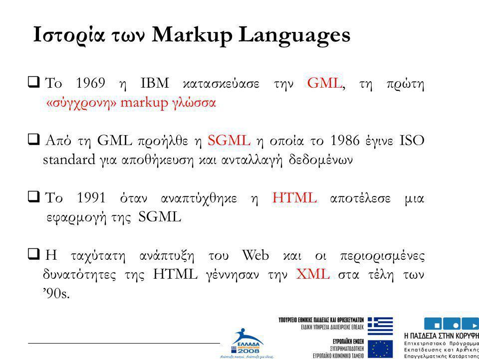 6 Ιστορία των Markup Languages  To 1969 η ΙΒΜ κατασκεύασε την GML, τη πρώτη «σύγχρονη» markup γλώσσα  Από τη GML προήλθε η SGML η οποία το 1986 έγιν