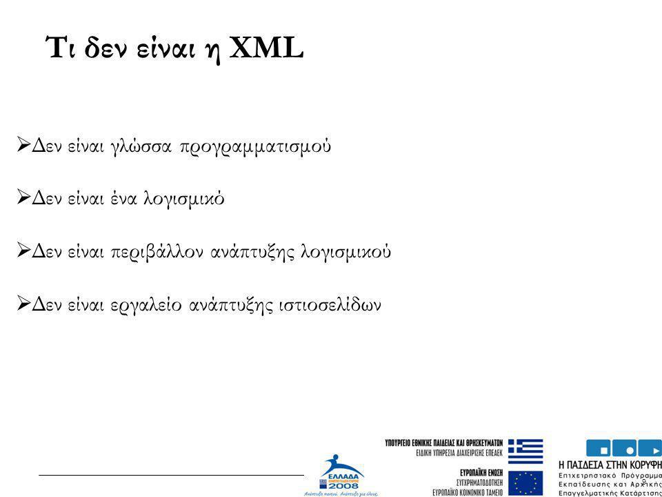 9 Τι δεν είναι η XML  Δεν είναι γλώσσα προγραμματισμού  Δεν είναι ένα λογισμικό  Δεν είναι περιβάλλον ανάπτυξης λογισμικού  Δεν είναι εργαλείο ανά