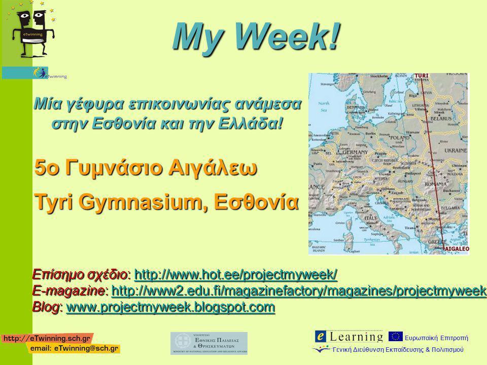 Ευρωπαϊκή Επιτροπή Γενική Διεύθυνση Εκπαίδευσης & Πολιτισμού My Week! Μία γέφυρα επικοινωνίας ανάμεσα στην Εσθονία και την Ελλάδα! 5ο Γυμνάσιο Αιγάλεω