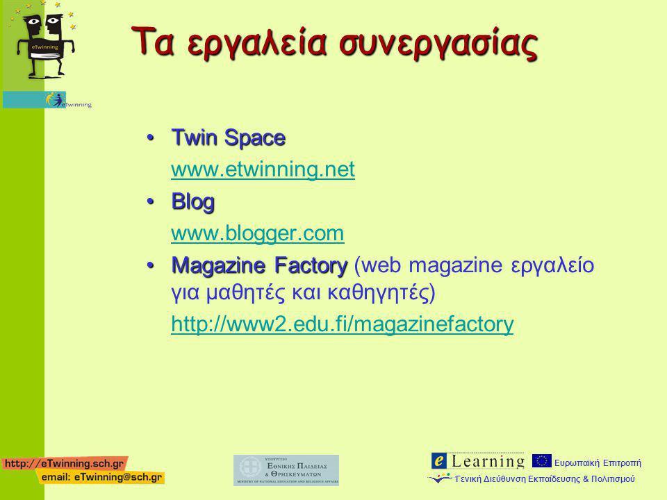 Ευρωπαϊκή Επιτροπή Γενική Διεύθυνση Εκπαίδευσης & Πολιτισμού •Twin Space www.etwinning.net •Blog www.blogger.com •Magazine Factory •Magazine Factory (