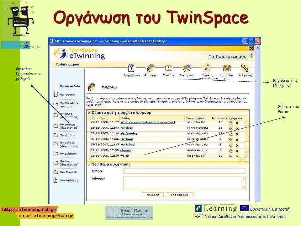 Ευρωπαϊκή Επιτροπή Γενική Διεύθυνση Εκπαίδευσης & Πολιτισμού Φάκελοι Εργασιών των μαθητών Θέματα του Forum Εργαλεία των Μαθητών Οργάνωση του TwinSpace