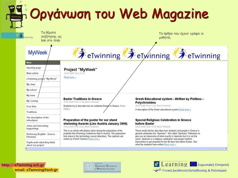 Ευρωπαϊκή Επιτροπή Γενική Διεύθυνση Εκπαίδευσης & Πολιτισμού Τα θέματα συζήτησης ως link στο Web Τα άρθρα που έχουν γράψει οι μαθητές Οργάνωση του Web