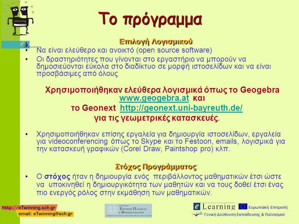 Ευρωπαϊκή Επιτροπή Γενική Διεύθυνση Εκπαίδευσης & Πολιτισμού Επιλογή Λογισμικού Επιλογή Λογισμικού: •Να είναι ελεύθερο και ανοικτό (open source softwa
