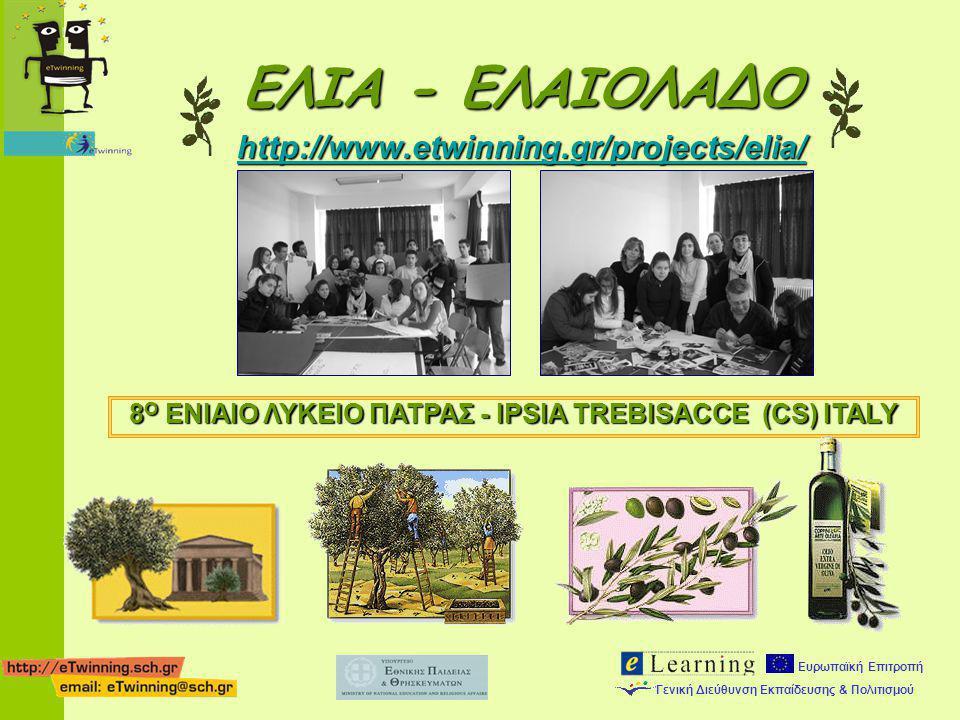 Ευρωπαϊκή Επιτροπή Γενική Διεύθυνση Εκπαίδευσης & Πολιτισμού ΕΛΙΑ - ΕΛΑΙΟΛΑΔΟ http://www.etwinning.gr/projects/elia/ 8 Ο ΕΝΙΑΙΟ ΛΥΚΕΙΟ ΠΑΤΡΑΣ - IPSIA