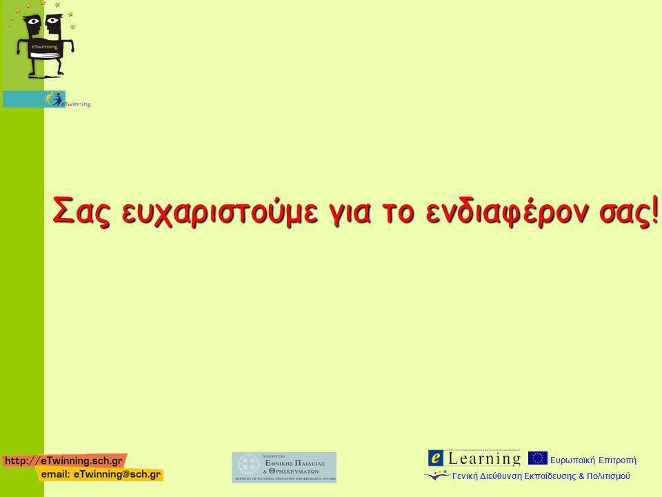 Ευρωπαϊκή Επιτροπή Γενική Διεύθυνση Εκπαίδευσης & Πολιτισμού Σας ευχαριστούμε για το ενδιαφέρον σας!
