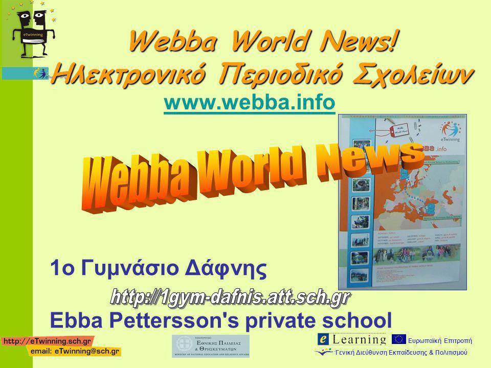 Ευρωπαϊκή Επιτροπή Γενική Διεύθυνση Εκπαίδευσης & Πολιτισμού Webba World News! Ηλεκτρονικό Περιοδικό Σχολείων www.webba.info 1ο Γυμνάσιο Δάφνης Ebba P