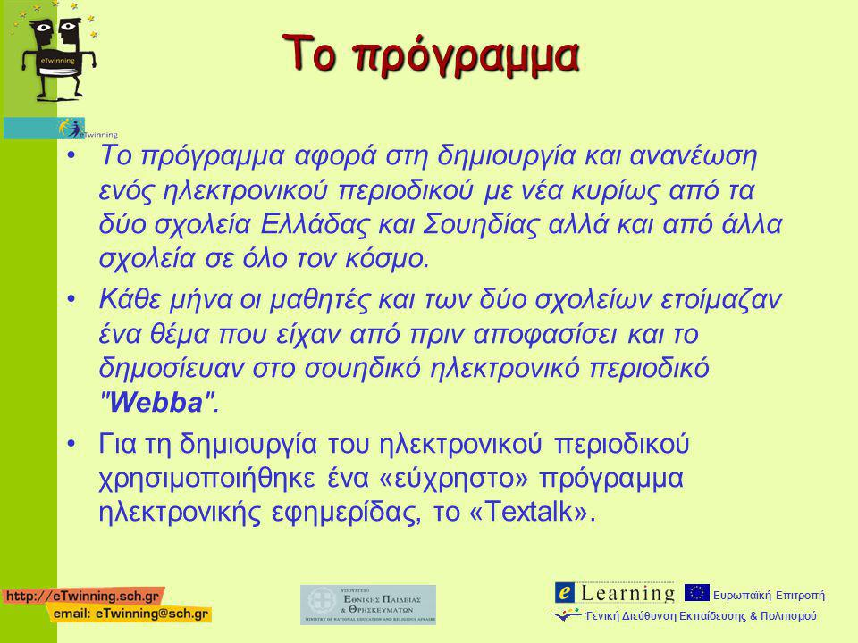 Ευρωπαϊκή Επιτροπή Γενική Διεύθυνση Εκπαίδευσης & Πολιτισμού Το πρόγραμμα •Το πρόγραμμα αφορά στη δημιουργία και ανανέωση ενός ηλεκτρονικού περιοδικού