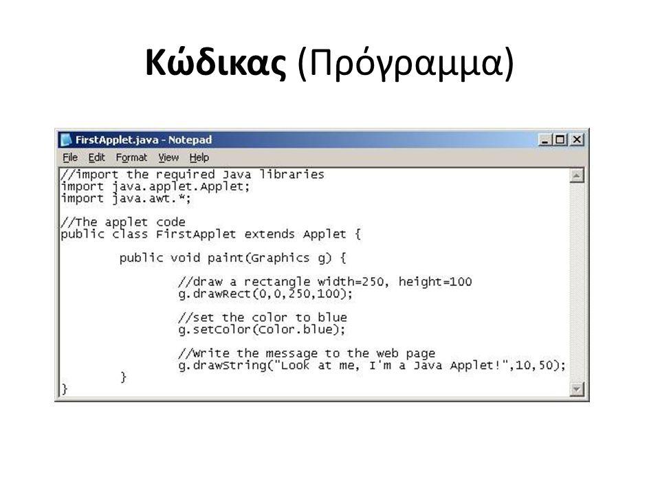 Κώδικας (Πρόγραμμα)