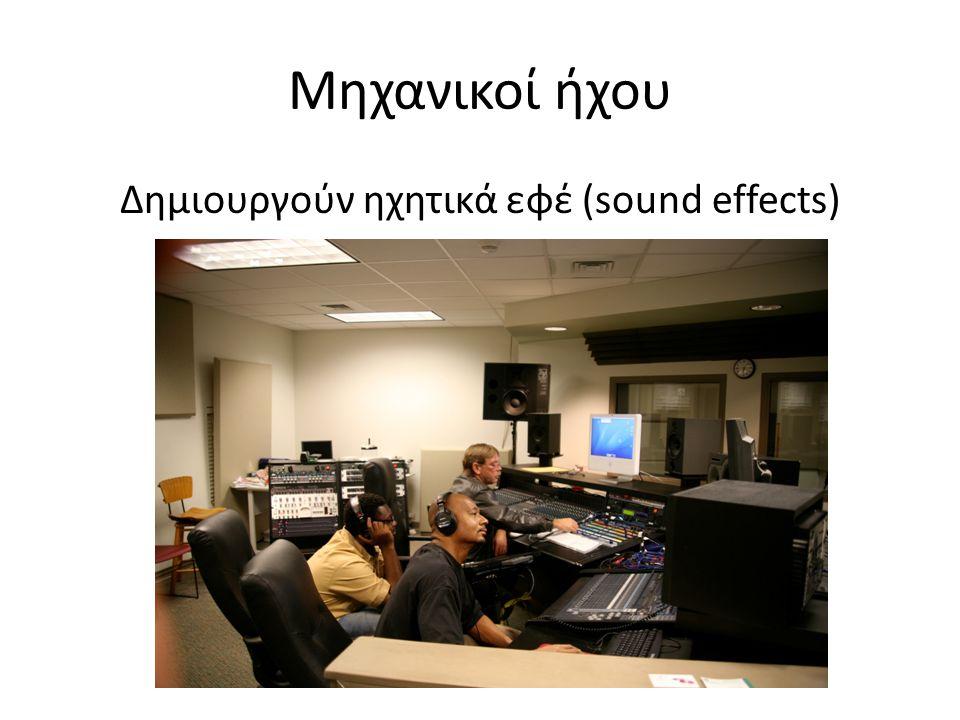 Μηχανικοί ήχου Δημιουργούν ηχητικά εφέ (sound effects)