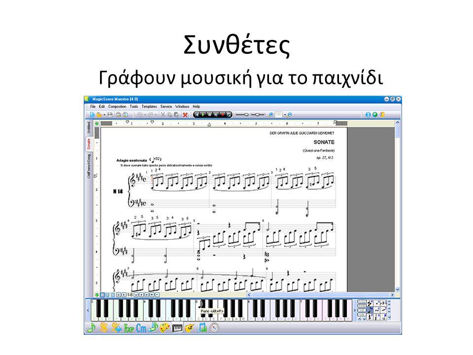 Συνθέτες Γράφουν μουσική για το παιχνίδι
