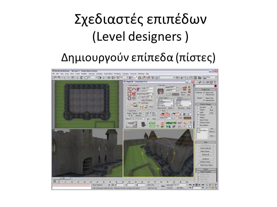 Σχεδιαστές επιπέδων (Level designers ) Δημιουργούν επίπεδα (πίστες)