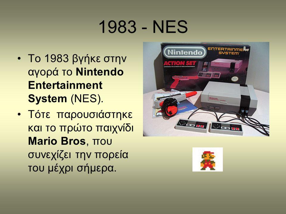 1983 - NES •Το 1983 βγήκε στην αγορά το Nintendo Entertainment System (NES). •Τότε παρουσιάστηκε και το πρώτο παιχνίδι Mario Bros, που συνεχίζει την π