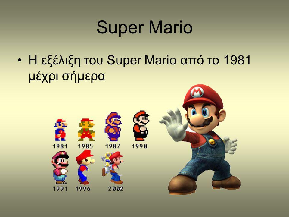 Super Mario •Η εξέλιξη του Super Mario από το 1981 μέχρι σήμερα