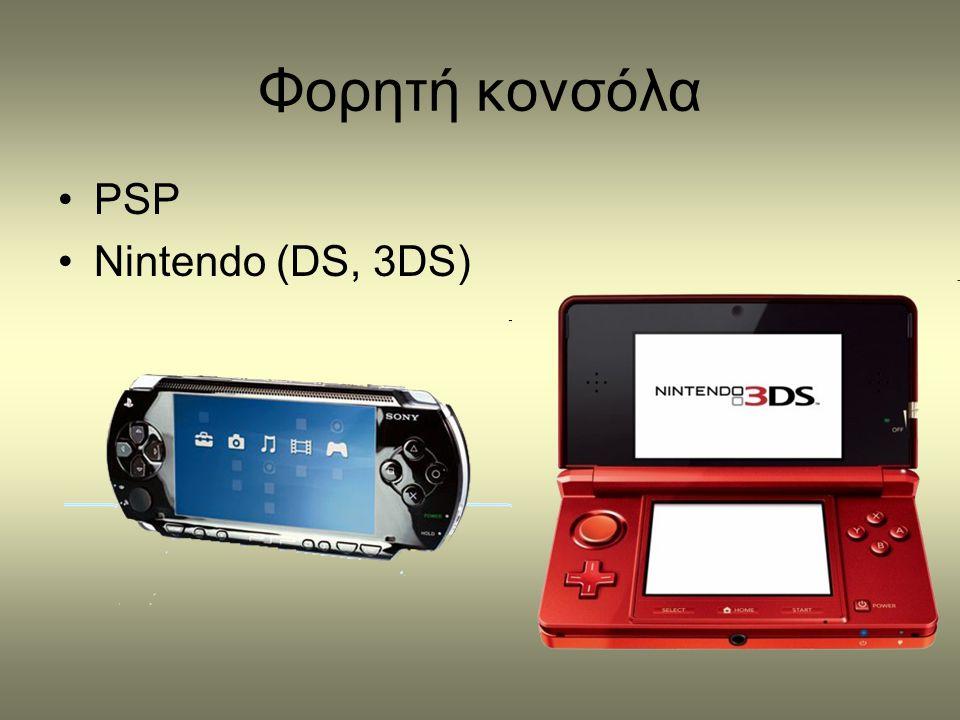 Φορητή κονσόλα •PSP •Nintendo (DS, 3DS)