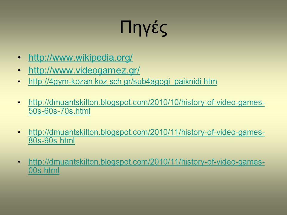 Πηγές •http://www.wikipedia.org/http://www.wikipedia.org/ •http://www.videogamez.gr/http://www.videogamez.gr/ •http://4gym-kozan.koz.sch.gr/sub4agogi_