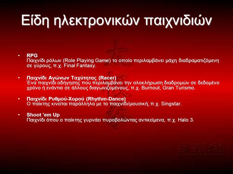 Είδη ηλεκτρονικών παιχνιδιών •RPG Παιχνίδι ρόλων (Role Playing Game) το οποίο περιλαμβάνει μάχη διαδραματιζόμενη σε γύρους, π.χ. Final Fantasy. •Παιχν