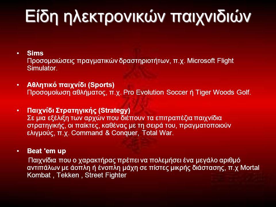 Είδη ηλεκτρονικών παιχνιδιών •Sims Προσομοιώσεις πραγματικών δραστηριοτήτων, π.χ. Microsoft Flight Simulator. •Αθλητικό παιχνίδι (Sports) Προσομοίωση