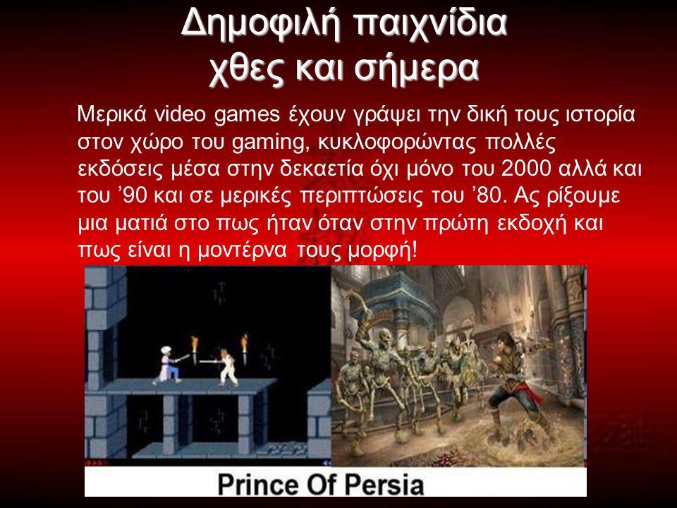Δημοφιλή παιχνίδια χθες και σήμερα Μερικά video games έχουν γράψει την δική τους ιστορία στον χώρο του gaming, κυκλοφορώντας πολλές εκδόσεις μέσα στην