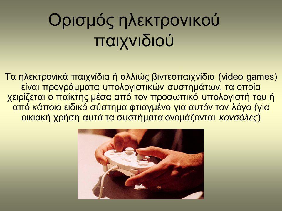 Ορισμός ηλεκτρονικού παιχνιδιού Τα ηλεκτρονικά παιχνίδια ή αλλιώς βιντεοπαιχνίδια (video games) είναι προγράμματα υπολογιστικών συστημάτων, τα οποία χ