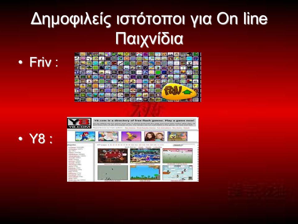 Δημοφιλείς ιστότοποι για On line Παιχνίδια •Friv •Friv : •Y8 :