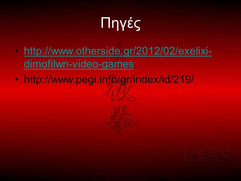 Πηγές •http://www.otherside.gr/2012/02/exelixi- dimofilwn-video-gameshttp://www.otherside.gr/2012/02/exelixi- dimofilwn-video-games •http://www.pegi.i