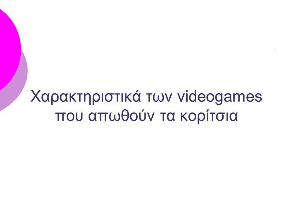 Χαρακτηριστικά των videogames που απωθούν τα κορίτσια