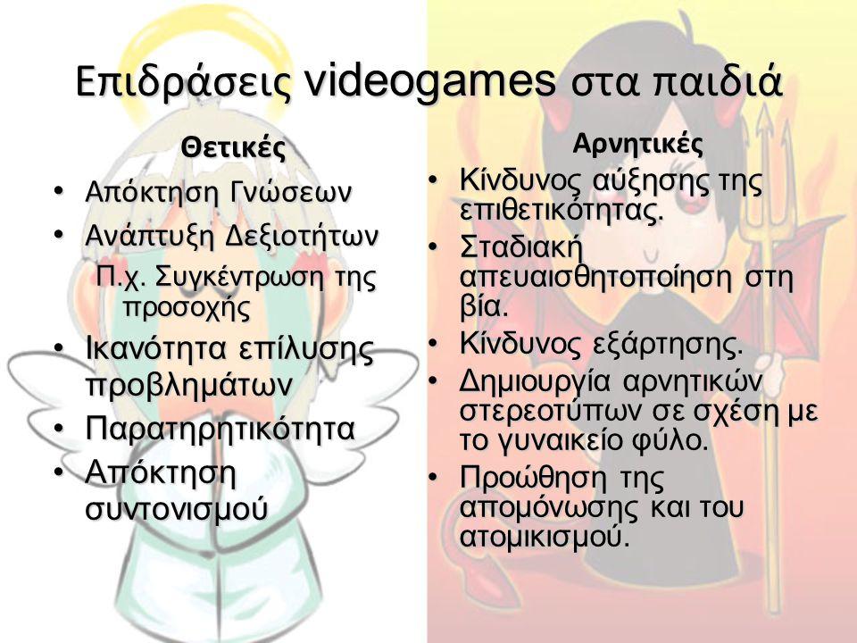 Επιδράσεις videogames στα παιδιά Θετικές • Απόκτηση Γνώσεων • Ανάπτυξη Δεξιοτήτων Π.χ. Συγκέντρωση της προσοχής •Ικανότητα επίλυσης προβλημάτων •Παρατ