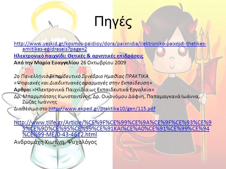 Πηγές http://www.yeskid.gr/kosmos-paidioy/dora/paixnidia/ilektroniko-paixnidi-thetikes- arnitikes-epidraseis?page=2 Ηλεκτρονικό παιχνίδι: Θετικές & αρ