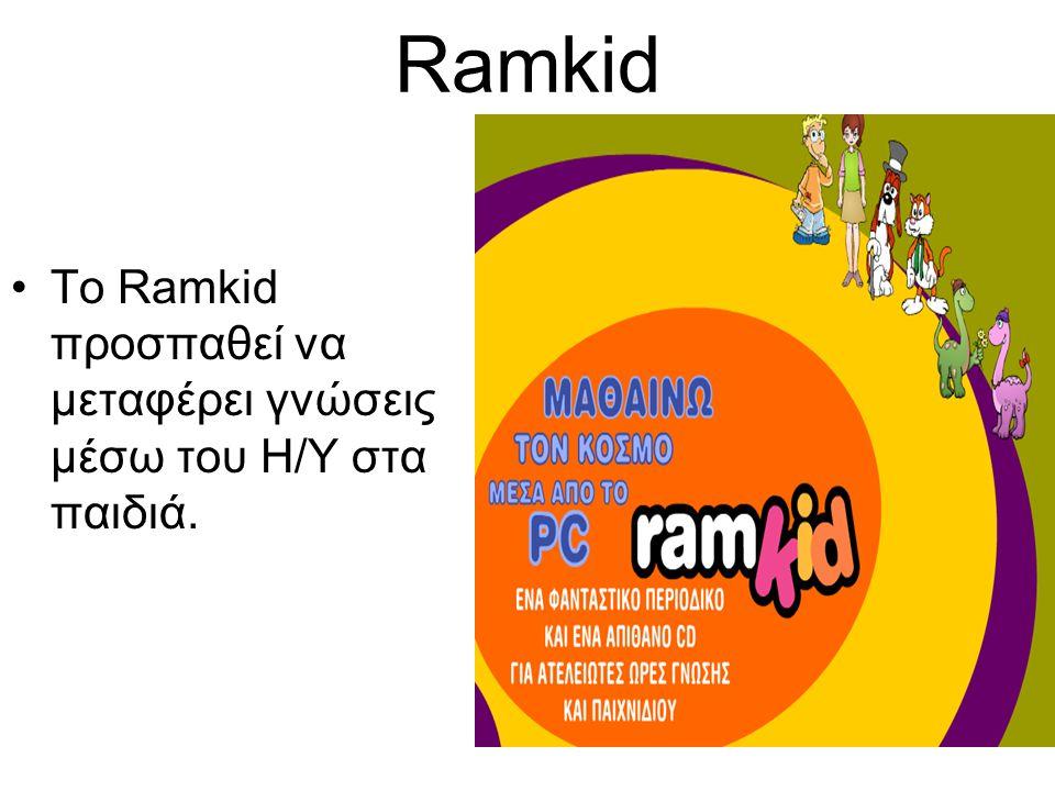 Ramkid •Το Ramkid προσπαθεί να μεταφέρει γνώσεις μέσω του Η/Υ στα παιδιά.